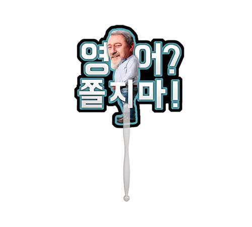 미니 팬시 부채(자유형)