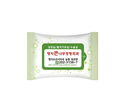 홍보용 파스텔연두 15매 물티슈