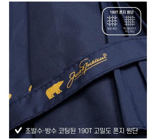 잭니클라우스 솔리드 70 장우산(자동)