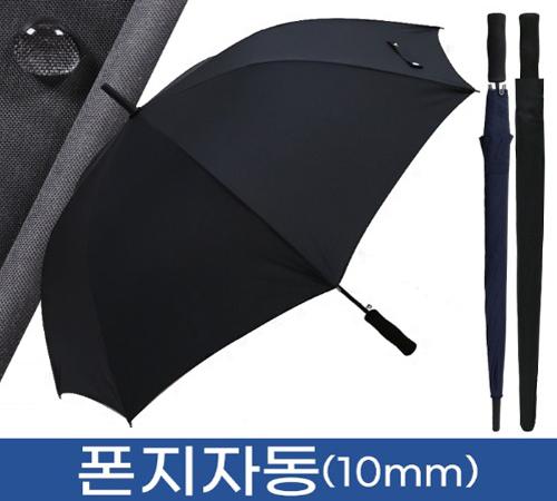 무표 폰지 2칼라 70 장우산(자동)