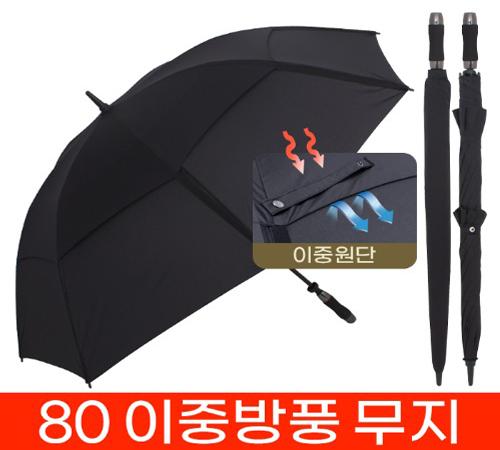 무표 이중방풍 무지 80 장우산(수동)