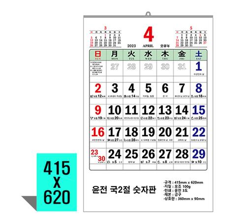 윤전 국2절(100g) 이삿날 달력